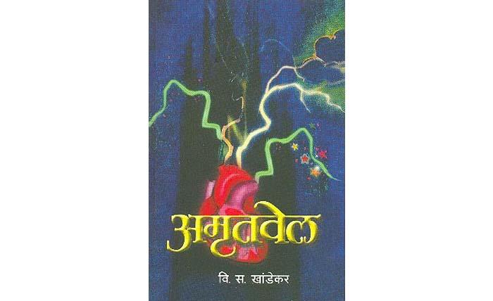 Amrutvel (Paperback, Marathi)